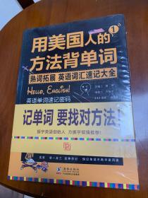 用美国人的方法背单词 英语词汇速记大全+振宇英语(套装全2册)