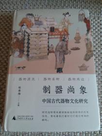 制器尚象:中国古代器物文化研究