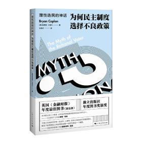 理性选民的神话❤ [美]布赖恩·卡普兰 著  刘艳红  译 上海人民出版社9787208139732✔正版全新图书籍Book❤