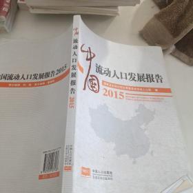 中国流动人口发展报告2015
