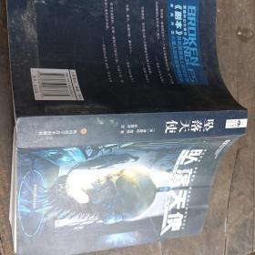 武·科瓦奇系列3册 正版现货 坠落天使 怒火重燃 副本