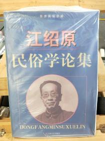 江绍原民俗学论集
