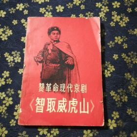 赞革命现代京剧智取威虎山。