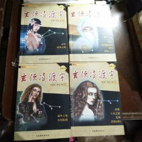 玄侠凌渡宇 (全四 4 册)