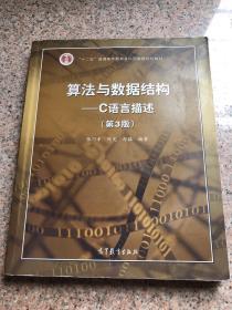算法与数据结构:C语言描述(第3版)