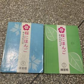 樱花国际日语练习帐 7 8 两本