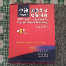牛津高阶英汉双解词典:第6版(内页干净。)