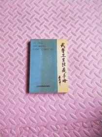 武警卫生防疫手册
