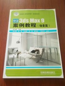 (教材)中文3ds Max 9案例教程. 场景篇