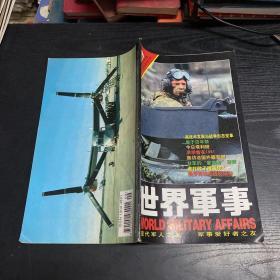 世界军事  2000.9总第93期