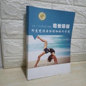 哈他瑜伽    印度梵语国际瑜伽培训学院