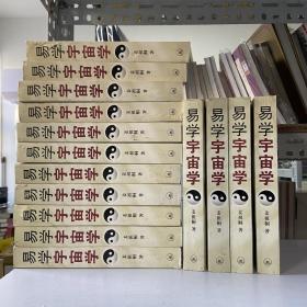 品见图,随机发,介意勿拍|  易学宇宙学:中国版《上帝与新物理学》  有污渍、水渍、磕碰、折痕