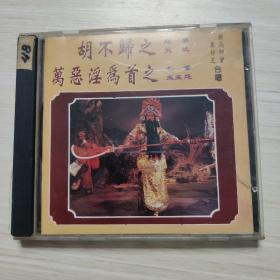 CD:胡不归之慰妻、哭坟,万恶淫为首之乞食、王笙怨-粤剧粤曲 -新马师曾 崔妙芝合唱