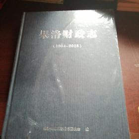果洛财政志【1954-2015】