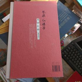 琴歌红楼梦--琴梦红楼(曲谱部分)附MP3 CD各一张