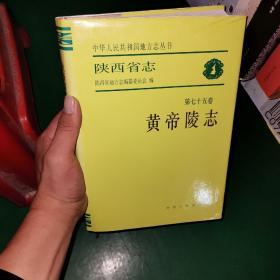 陕西省志.第七十五卷.黄帝陵志