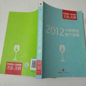 美食与美酒:2012中国精选餐厅指南