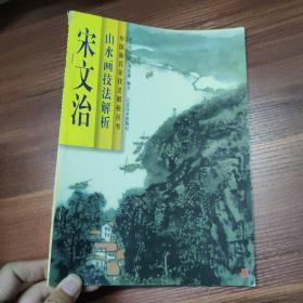 宋文治山水画技法解析-16开