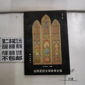 绘画圣经文学故事全集  约瑟 摩西