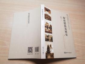 海南建筑发展史