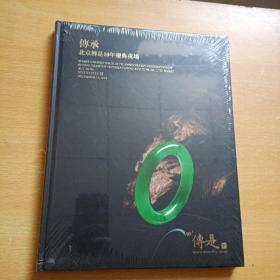 传承--北京传是10年庆典夜场