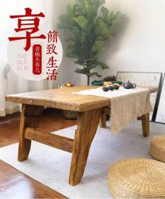 老榆木老料新做茶几,茶台。原木民宿风家具。风化定做实木旧门板特色餐桌小茶桌!!!用的老房梁和老门做的,!!支持定做