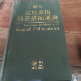 朗文·实用英语词语搭配词典(英汉双解)