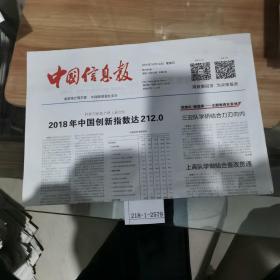 中国信息报2019年10月24日