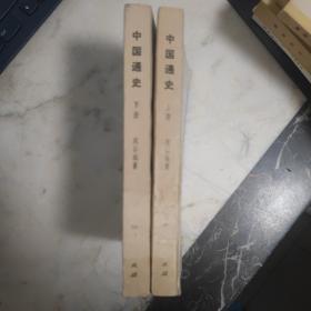 中国通史  上下  馆藏