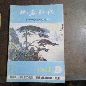 地名知识1986年第1期