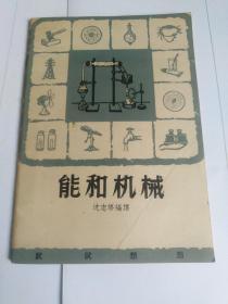能和机械(66年1版1印)