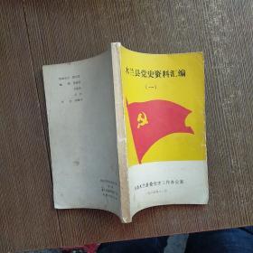 木兰县党史资料汇编(一)书角磨损 有几道划线