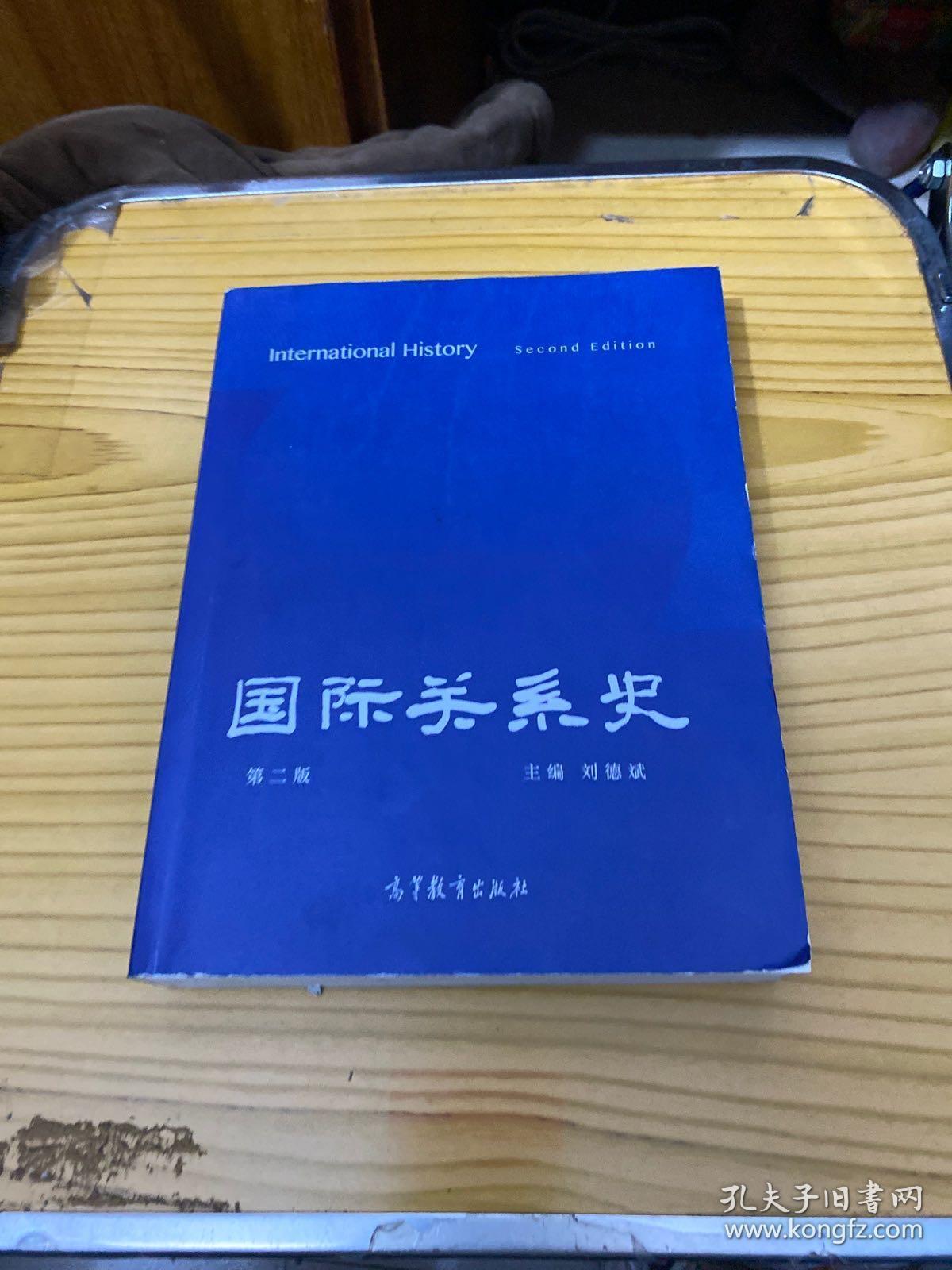 国际关系史(第二版)