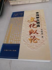 青海蒙古语言文化纵论