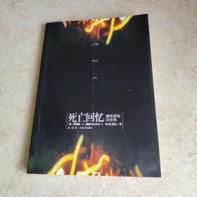 死亡回忆: 濒死体验访谈录(2007年一版一印)