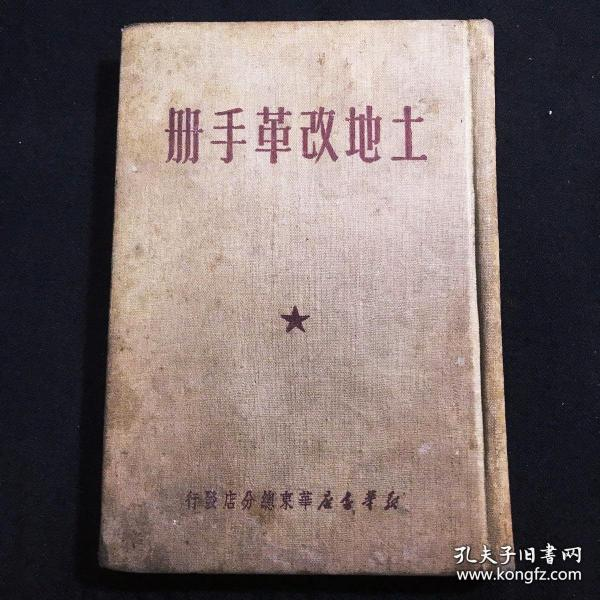 1950年四版,布面精装《土地改革手册》全一册