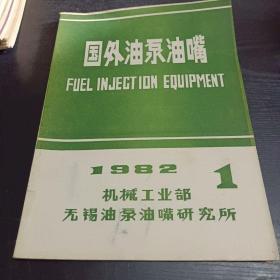 国外油泵油嘴1982  1