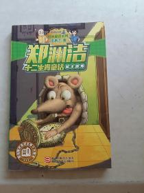 郑渊洁十二生肖童话 鼠王做寿