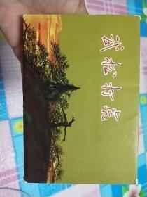 50年代老明信片:武松打虎