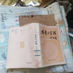 思考与实践 作者:  于光远 出版社:  湖南人民出版社