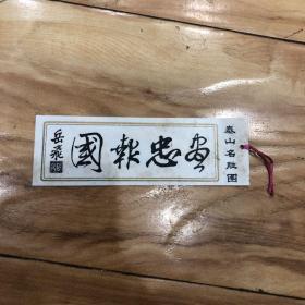 塑料书签—泰山名胜图精忠报国
