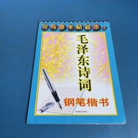 司马彦字帖超市 钢笔楷书 毛泽东诗词