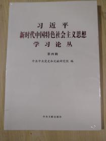 习近平新时代中国特色社会主义思想学习论丛(第四辑)