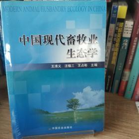 中国现代畜牧业生态学