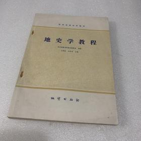 地史学教程(武汉地质学院)一版一印