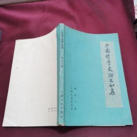 中国哲学史论文初集