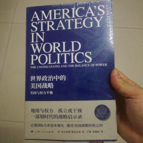 世界政治中的美国战略
