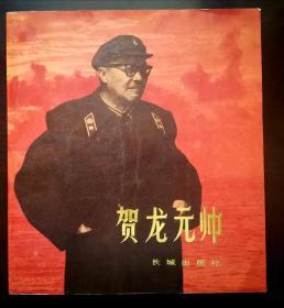 《贺龙元帅》画册