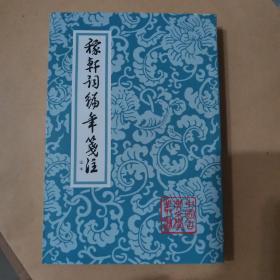 稼轩词编年笺注(定本)  中国古典文学丛书   一版一印!