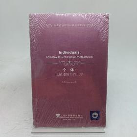 西方语言哲学经典原著系列·个体:论描述的形而上学
